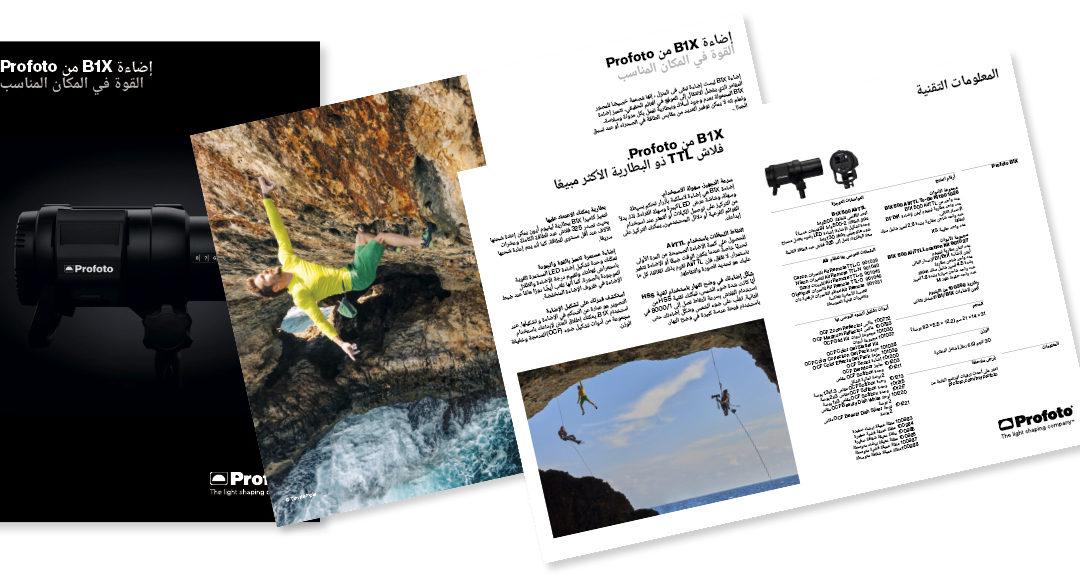 En ny leaflet på arabiska